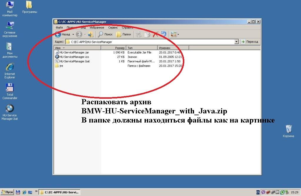BMW_HU-ServiceManager_Install_0.jpg