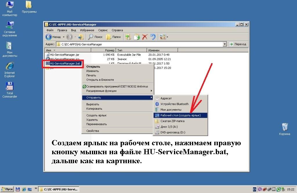 BMW_HU-ServiceManager_Install_1.jpg