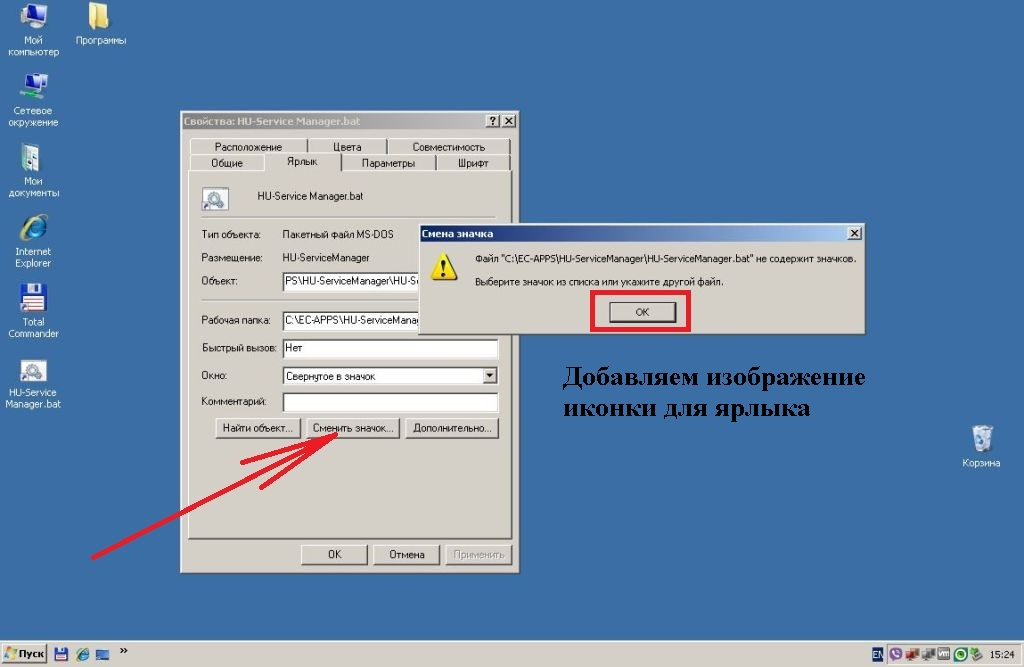 BMW_HU-ServiceManager_Install_4.jpg
