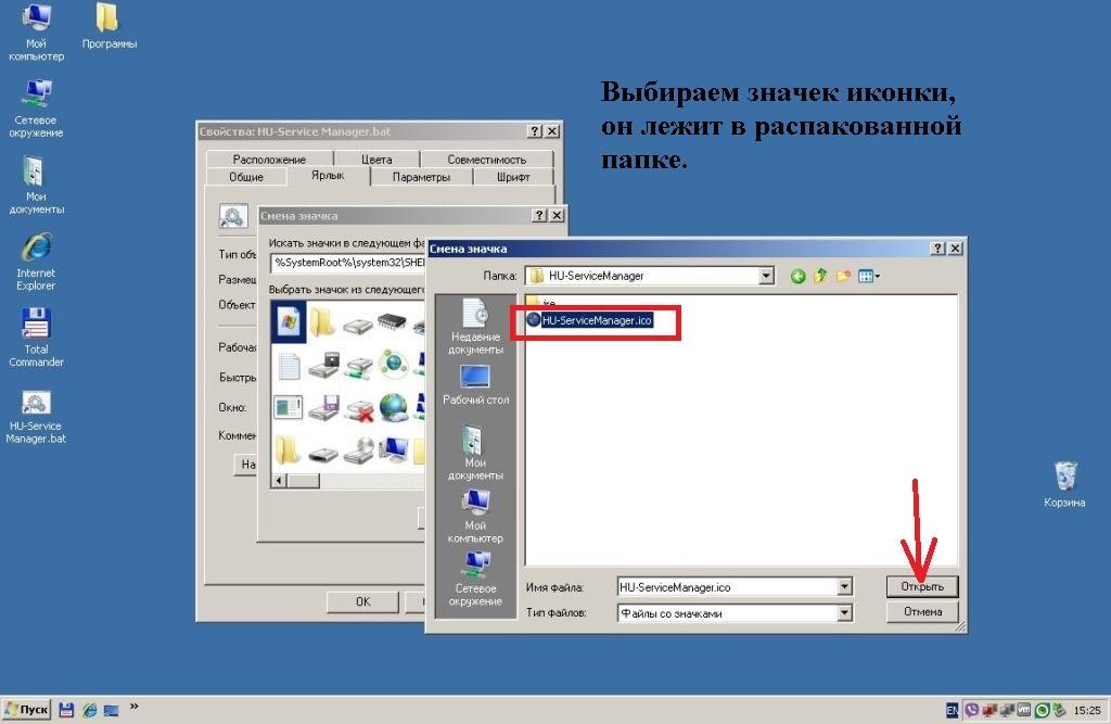 BMW_HU-ServiceManager_Install_5.jpg