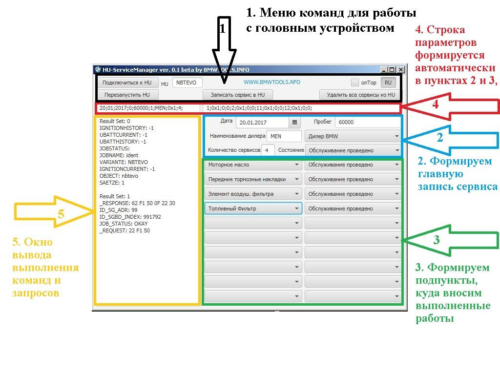BMW_HU-ServiceManager_Interface_0.jpg