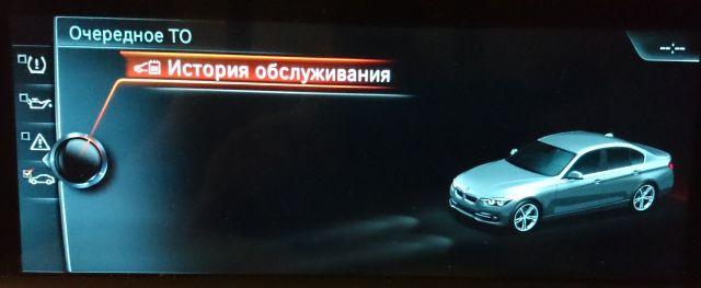 BMW_HU-ServiceManager_Interface_1.jpg