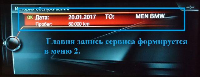 BMW_HU-ServiceManager_Interface_2.jpg