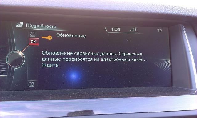 BMW_KEY_UPDATE-1.jpg