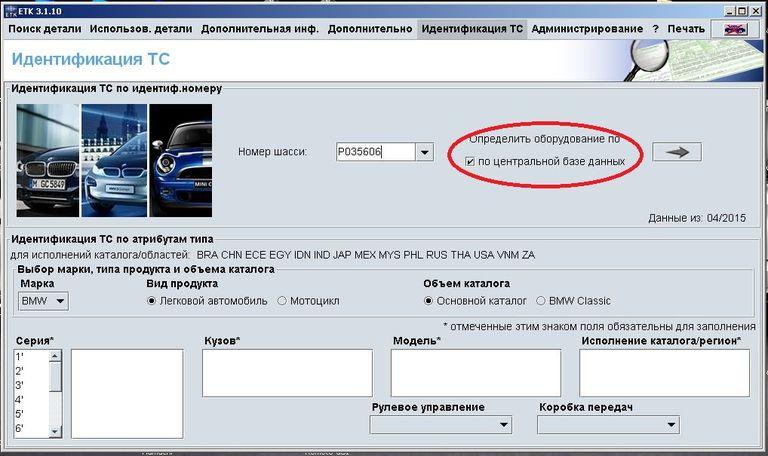 BMW_ETK_2.jpg