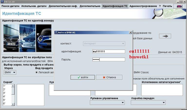 BMW_ETK_3.jpg